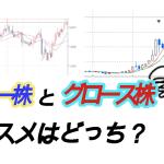 バリュー株とグロース株どっちがおすすめ?初心者でも稼げる株は?【株式投資】