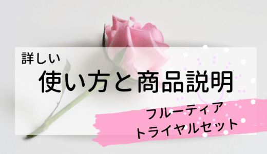 【ラブピープラネット】フルーティアトライアルセット使い方