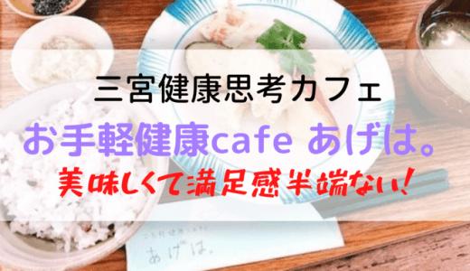 三宮:ママ友会やお食事会にピッタリ!【お気軽健康café あげは。】無農薬野菜と玄米のおしゃれカフェ