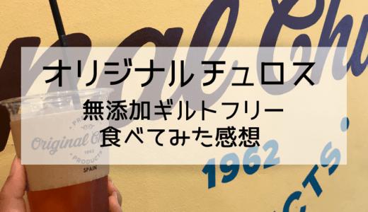 元町・三宮オリジナルチュロスピアザ神戸無添加のチュロスの味や口コミは?実際に食べてみた!