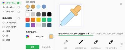 Icons8-2