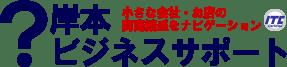 岸本ビジネスサポート ロゴ