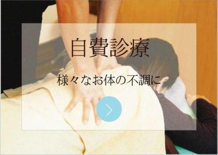自費診療(鍼灸・不妊鍼灸・整体・マッサージ・産後の骨盤矯正)