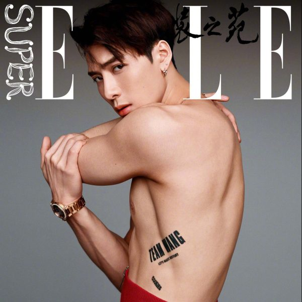 Jackson Wang pour SuperELLE 0820