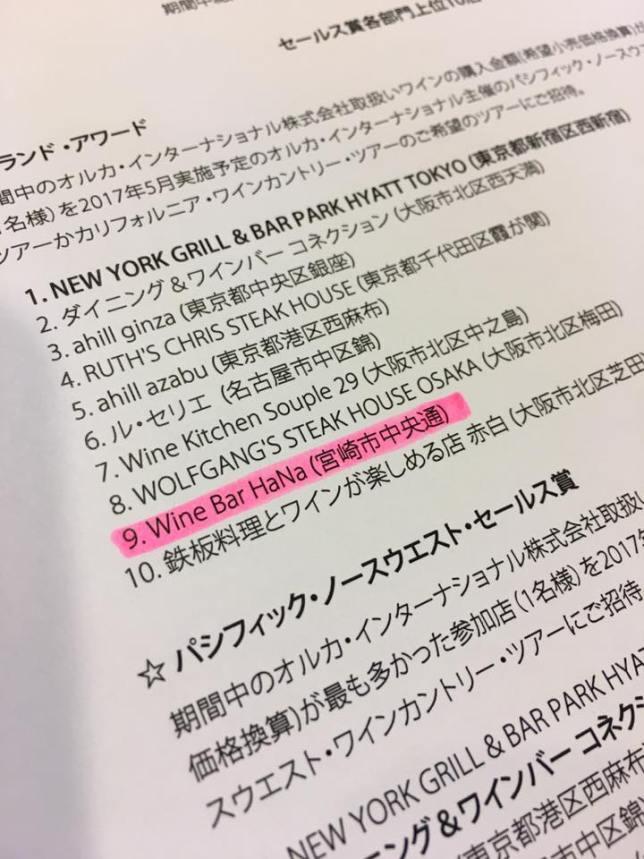 宮崎の誇るワインバーHanaが、全国9位に!