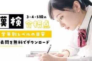 漢検3・4・5各級の合格点2021!学年別レベルの目安と過去問を無料で!