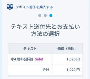 スタディサプリ・キャンペーン・テキスト