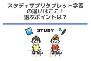 学研ゼミとスタディサプリタブレット学習の違いはここ!選ぶポイントは?