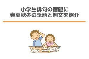小学生俳句の宿題に春夏秋冬の季語と例文を紹介。俳句クイズとは?