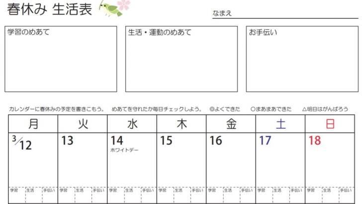 小学生・春休み・テンプレート