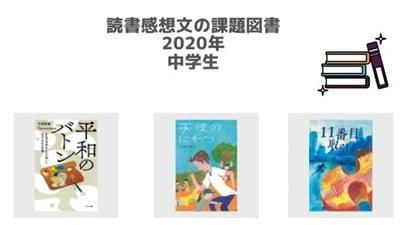 読書感想文の課題図書2020中学生向け!あらすじと簡単な書き方とコツも紹介!