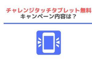 チャレンジタッチタブレット無料のキャンペーン2020年の内容は?