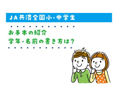 JA書道コンクールの2021年手本の紹介と学年・名前の書き方は?
