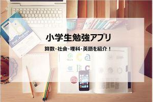 小学6年生勉強アプリ漢字・算数・社会・理科・英語を紹介!と勉強時間の平均は?