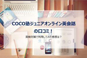COCO塾ジュニアオンライン英会話の口コミと無料体験キャンペーンで利用した体験談