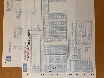 英検1級級2級3級4級5級の解答用紙