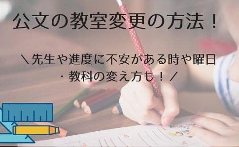 公文の教室変更の方法!先生や進度に不安がある時や曜日・教科の変え方も!