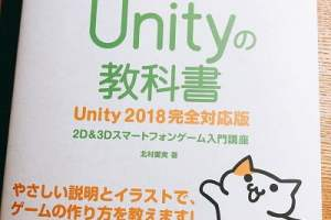 Unity小学向け教材や本の紹介と無料体験レッスンがあるのはココ!