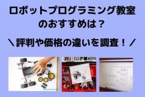 吉祥寺にあるロボットプログラミング教室のおすすめは?評判や価格の違いを調査!