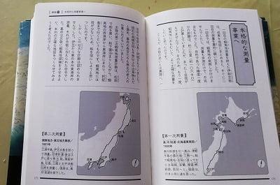 星の旅人:伊能忠敬と伝説の怪魚・読書感想文・課題図書・中学生・2019年