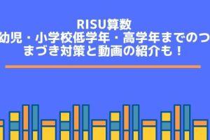 RISU算数で幼児・小学校低学年・高学年までのつまづき対策と動画の紹介も!