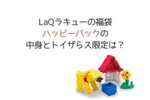 LaQラキューの福袋ハッピーバック2019-2020の中身とトイザらス限定は?