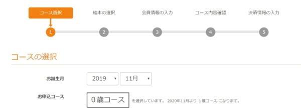 絵本ナビ・絵本クラブ・クーポンコード・キャンペーン