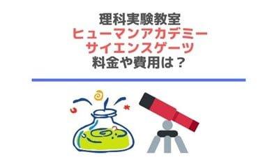 小学生が東京で通える理科実験教室ヒューマンアカデミーサイエンスゲーツの料金や費用は?