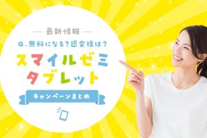 スマイルゼミタブレット2021年無料キャンペーンはある?退会後のタブレットは?