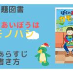 課題図書【ぼくのあいぼうはカモノハシ】のあらすじと読書感想文例文も!