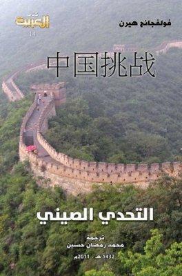 التحدي الصيني – أثر الصعود الصيني في حياتنا