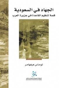 الجهاد في السعودية: قصة تنظيم القاعدة في جزيرة العرب