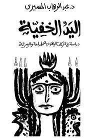 اليد الخفية: دراسة في الحركات اليهودية الهدامة والسرية