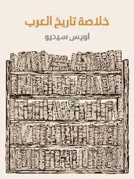 خلاصة تاريخ العرب