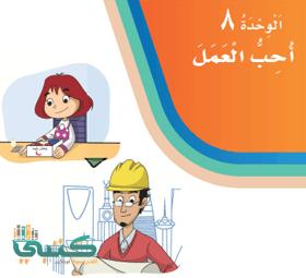 حل لغتي الوحدة الخامسة اداب وسلوك ثاني ابتدائي الفصل الثاني ف2
