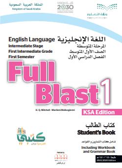 حل كتاب النشاط انجليزي Full Blast 1 اول متوسط ف1 الفصل الاول محلول