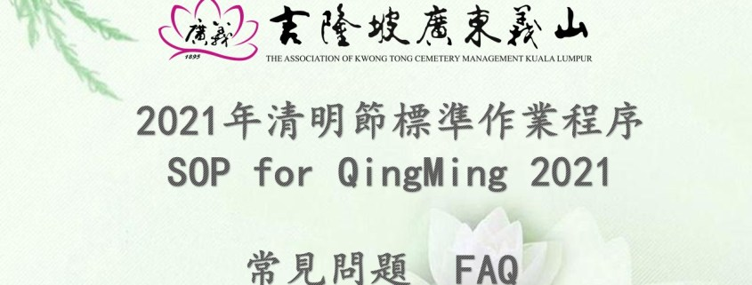SOP for QingMing 2021