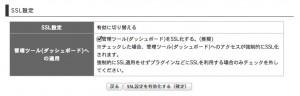 wpX管理画面SSL化