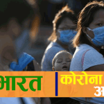 भारतमा कोरोना संक्रमितको संख्या ९३ लाख नाघ्यो, ज्यान गुमाउने १ लाख ३५ हजार