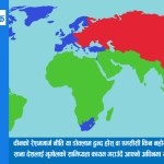 विश्व भू–राजनीतिमा नेपाल