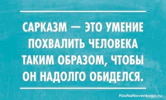 Сарказм — что это такое простыми словами и на примерах ...