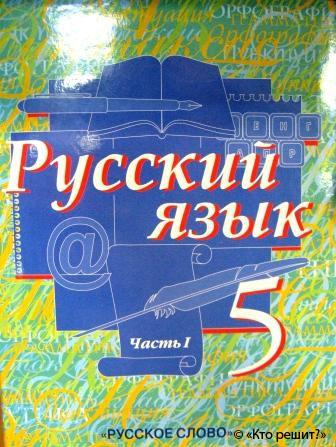 Гдз 5 класс по русскому языку разумовская учебник