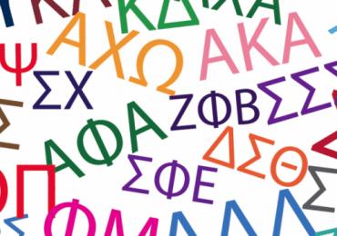 Greek letters. Photo from www.theprospect.net