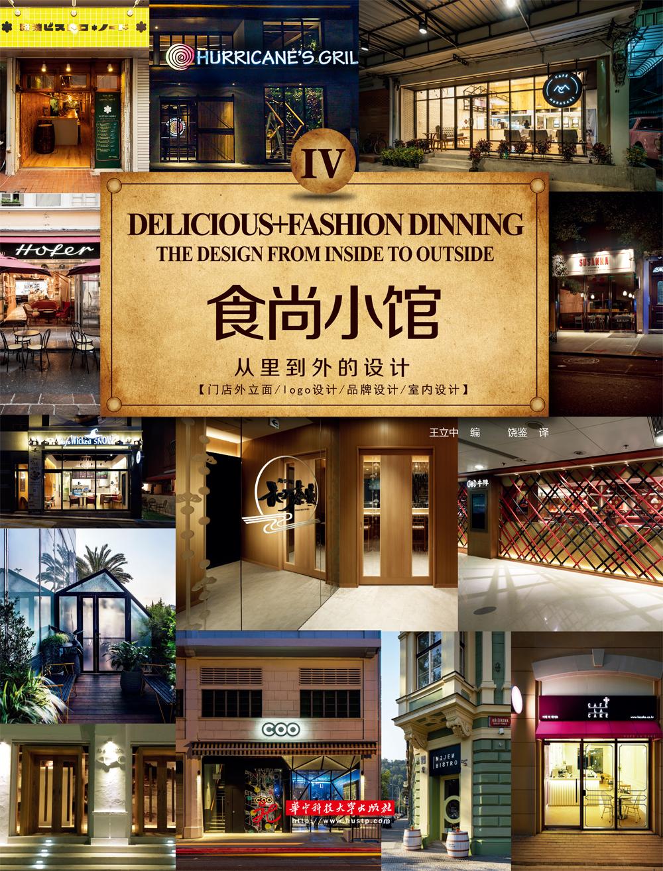 食尚小馆Ⅳ:从里到外的设计