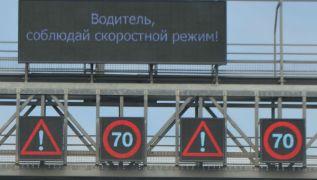 Штраф за превышение скорости на 10 км/ч могут вернуть