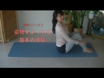 姿勢をよくする基本の体操 姿勢改善シリーズ3:ダイエット、肩こり、冷えにもおすすめ