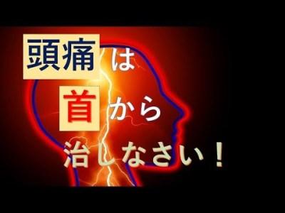 頭痛は首から治しなさい【札幌 頭痛 整体 谷井治療室】