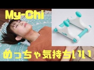 【スマホ疲れ】肩こり首こり目の疲れに!指圧代用器「mychi」【解消しない?】
