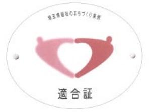 埼玉県福祉のまちづくり条例適合証