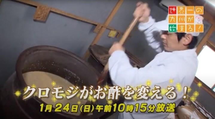 今週24日(日)放送の『世界一の九州が始まる!』で川添酢造が紹介されます。